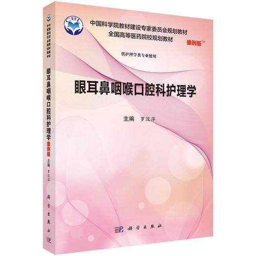 眼耳鼻喉口腔科护理学(案例版)