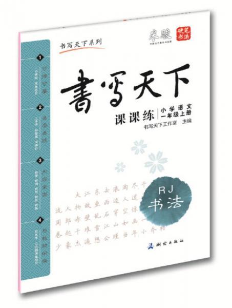 米骏字帖书写天下·课课练·小学语文(1年级上册)·RJ