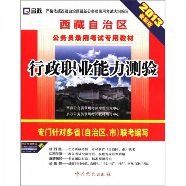 启政·西藏自治区公务员录用考试专用教材:行政职业能力测验(2013最新版)