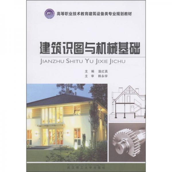 高等职业技术教育建筑设备类专业规划教材:建筑识图与机械基础