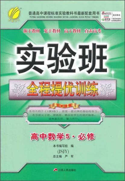 春雨2015秋实验班全程提优训练:高中数学5·必修(JSJY)