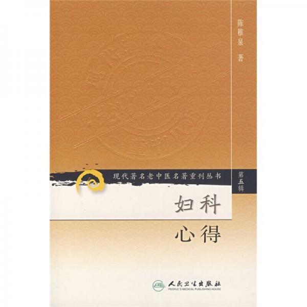 现代著名老中医名著重刊丛书(第五辑)·妇科心得