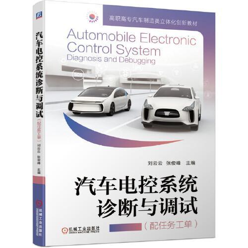 汽车电控系统诊断与调试(配任务工单)