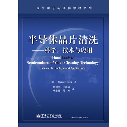 半导体晶片清洗:科学、技术与应用