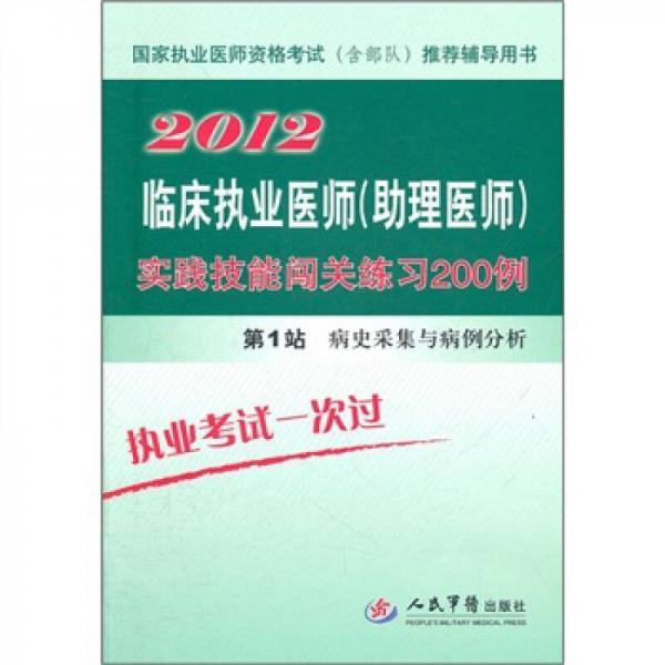2012临床执业医师(助理医师)实践技能闯关练习200例(第1站):病史采集与病例分析