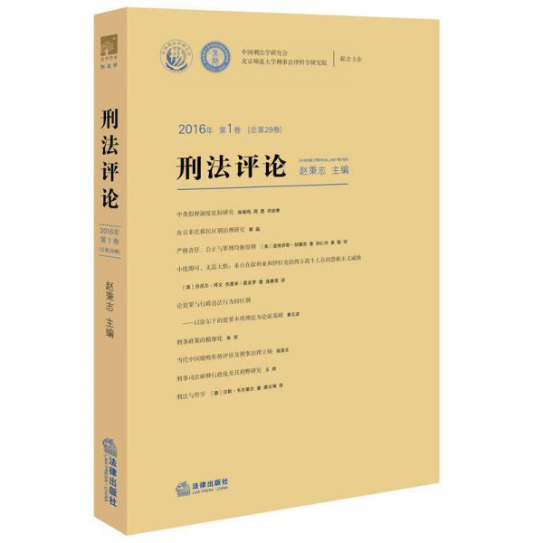 刑法评论2016年第1卷(总第29卷)