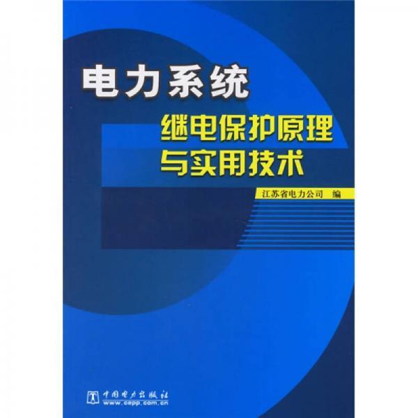电力系统继电保护原理与实用技术
