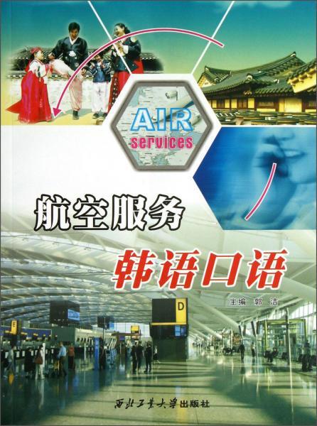 航空服务韩语口语