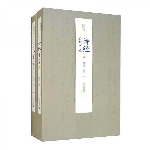 诗经(套装上下册)(满)/清代满汉合璧国学丛书