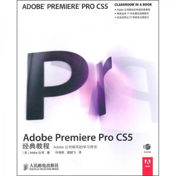 Adobe Premiere Pro CS5经典教程
