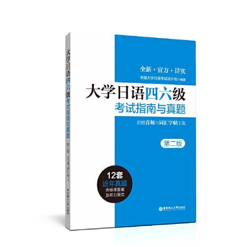大学日语四六级考试指南与真题(第二版·附赠音频与词汇字帖)
