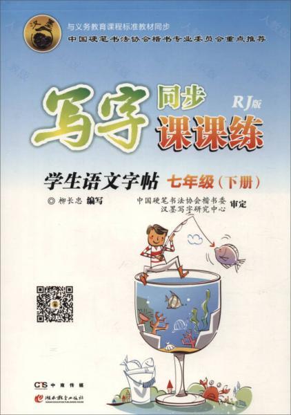 写字同步课课练:学生语文字帖(七年级下 RJ人教版)
