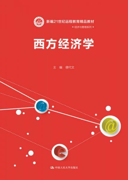 西方经济学/新编21世纪远程教育精品教材·经济与管理系列