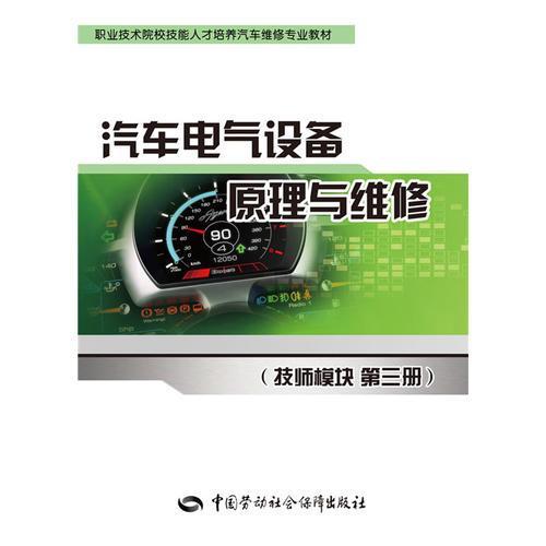汽车电气设备原理与维修(技师模块 第三册)