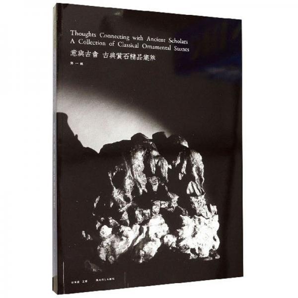 意与古会古典赏石精品集萃(第1辑)