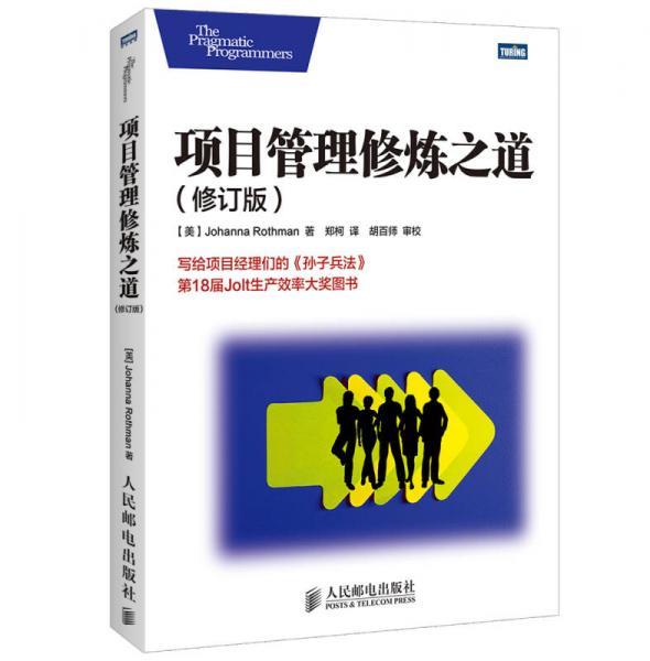 项目管理修炼之道(修订版)