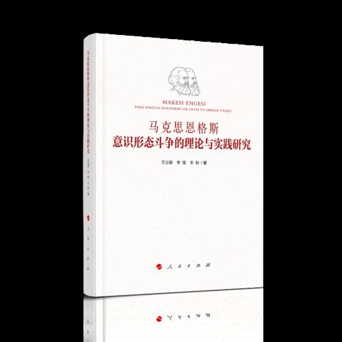 马克思恩格斯意识形态斗争的理论与实践研究