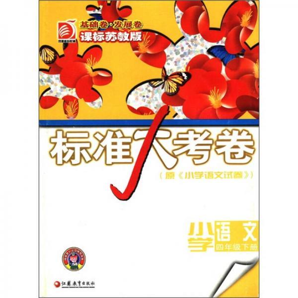 标准大考卷:小学语文(4年级下)(基础卷·发展卷)(课标苏教版)