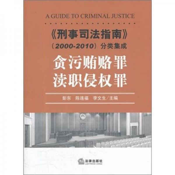 《刑事司法指南》(2000-2010)分类集成:贪污贿赂罪·渎职侵权罪