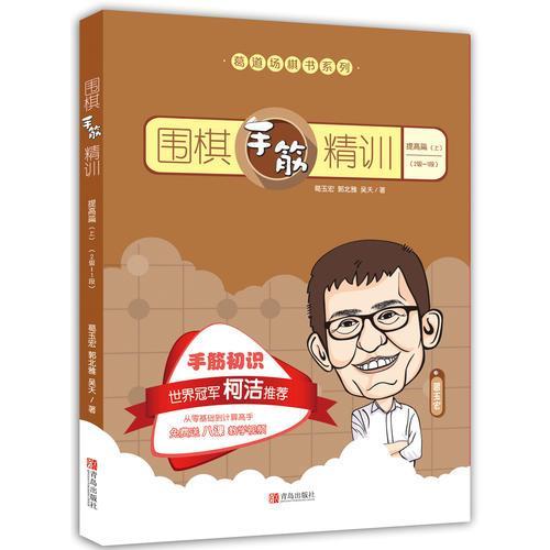 围棋手筋精训·提高篇(上)(2级~1段)