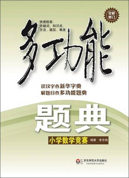 多功能题典:小学数学竞赛(全新修订)