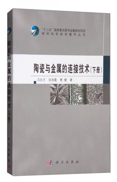 陶瓷与金属的连接技术(下册)