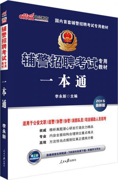 中公版·2015辅警招聘考试专用教材:一本通(新版)
