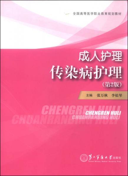 成人护理传染病护理(第2版)
