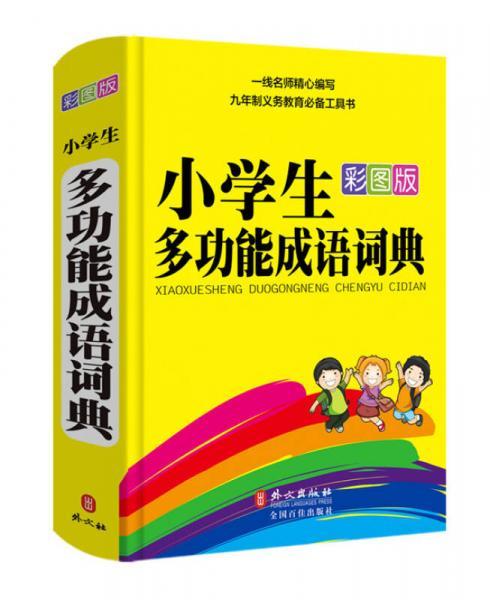 小学生多功能成语词典(彩图版)