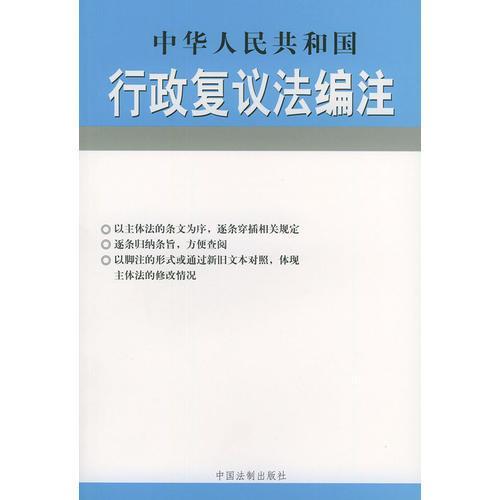 中华人民共和国行政复议法编注——法律编注丛书(5)