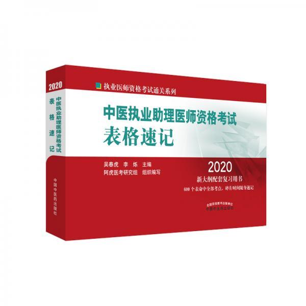 中医执业助理医师资格考试表格速记·执业医师资格考试通关系列