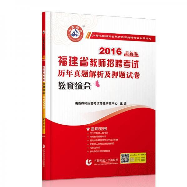 2016 福建省教师招聘考试历年真题解析及押题试卷:教育综合(最新版)