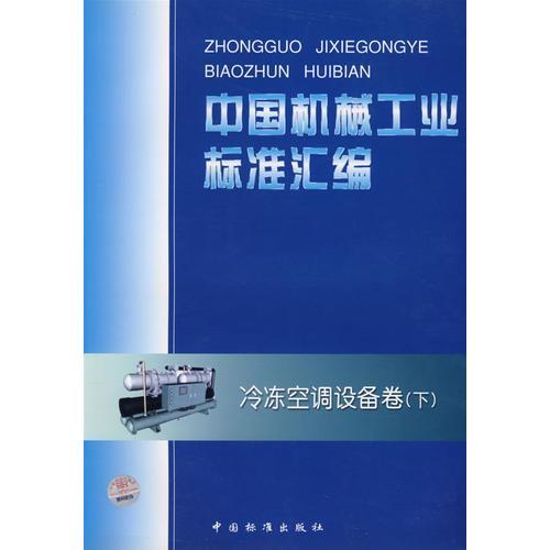 中国机械工业标准汇编:冷冻空调设备卷(下)