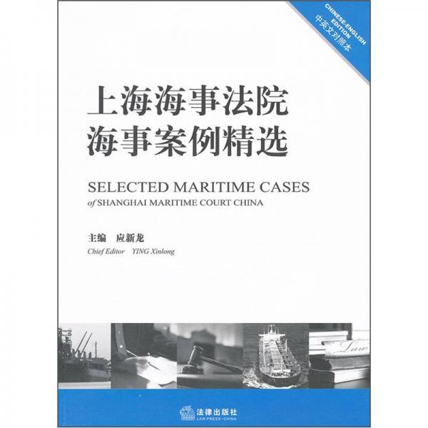 上海海事法院海事案例精选(中英文对照本)
