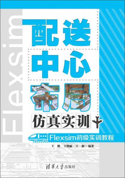配送中心布局仿真实训:Flexsim初级实训教程