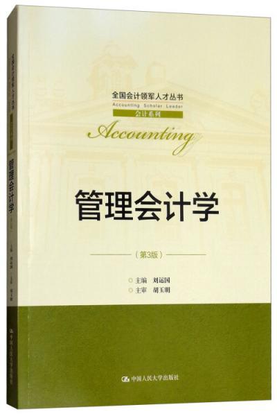 管理会计学(第3版)/全国会计领军人才丛书·会计系列