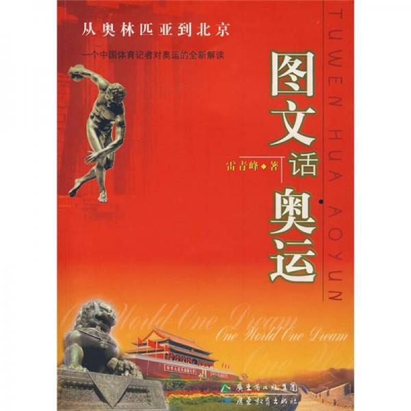 图文话奥运:从奥林匹亚到北京