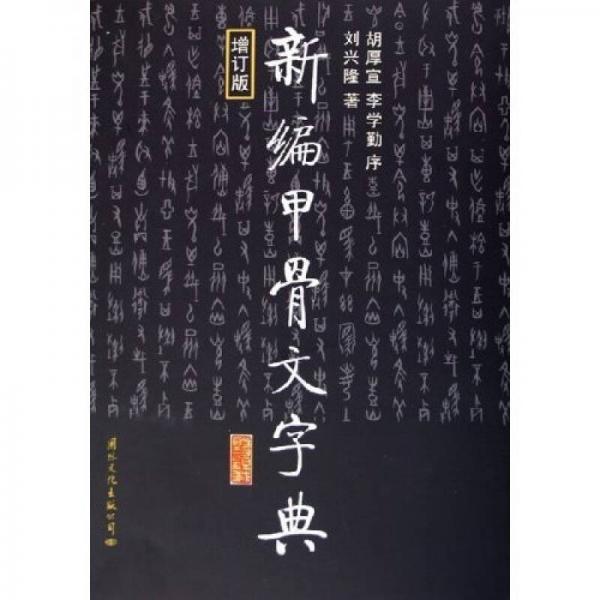 新编甲骨文字典