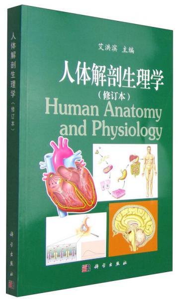 人体解剖生理学(修订本)