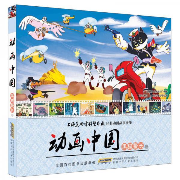 动画中国·黑猫警长卷