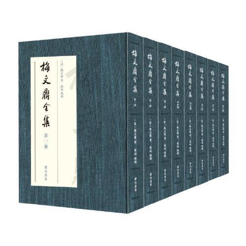 梅文鼎全集(全8册)