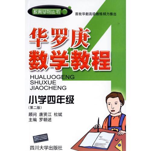 华罗庚数学教程.小学四年级(第二版)——数奥系列丛书