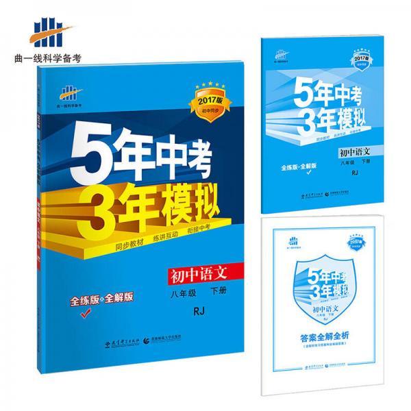 2017版初中同步课堂必备·5年中考3年模拟:初中语文 八年级(下册 RJ 人教版)