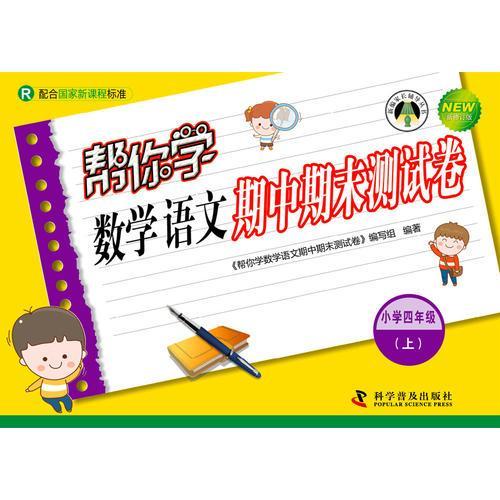 帮你学数学语文期中期末测试卷小学四年级上(人教)