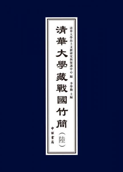 清华大学藏战国竹简(陆)