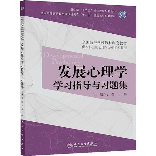 发展心理学学习指导与习题集(本科心理配套)