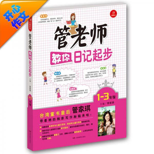 开心作文:管老师教你日记起步(一至三年级)