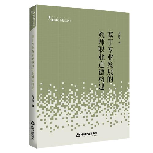 高校学术研究论著丛刊(人文社科)— 基于专业发展的教师职业道德构建