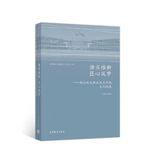 惟实惟新 匠心筑梦——浙江机电职业技术学院文化综览