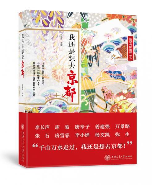 我还是想去京都:带你感受千年古都